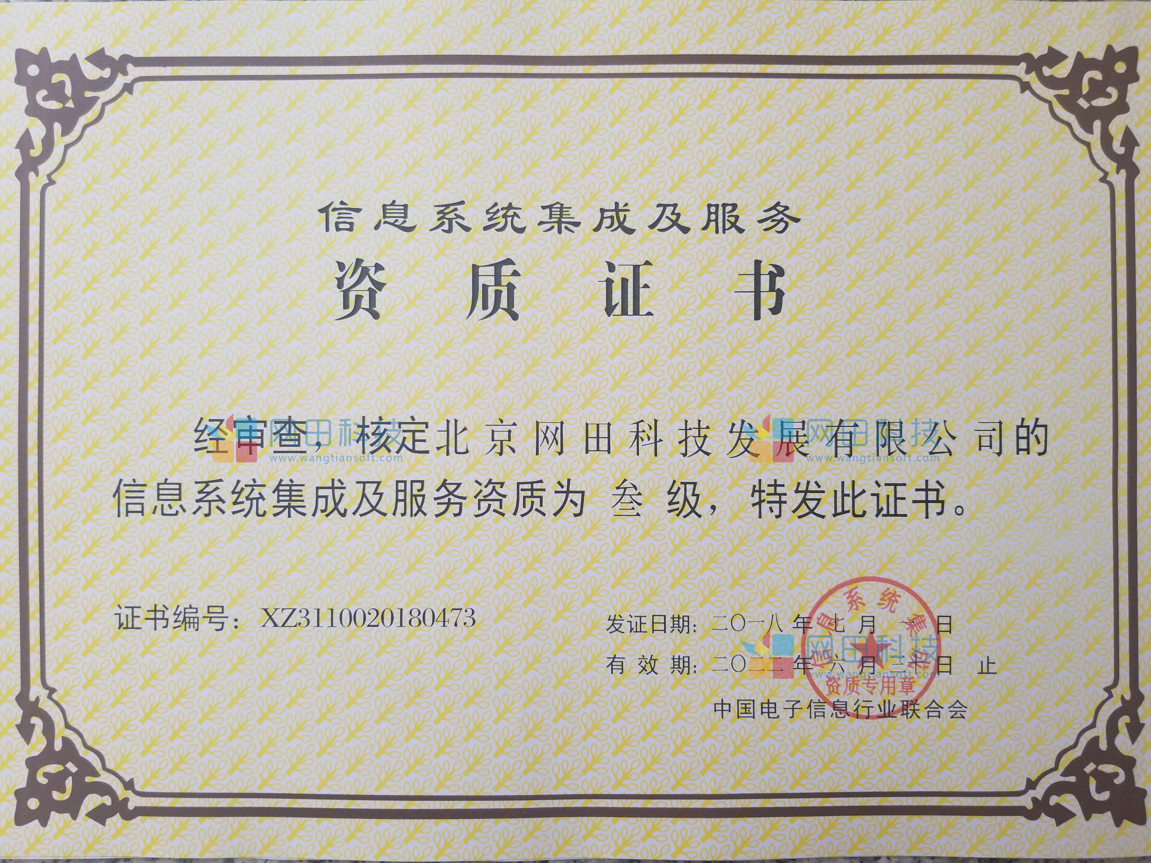 信息系統集成及服務叁級認證