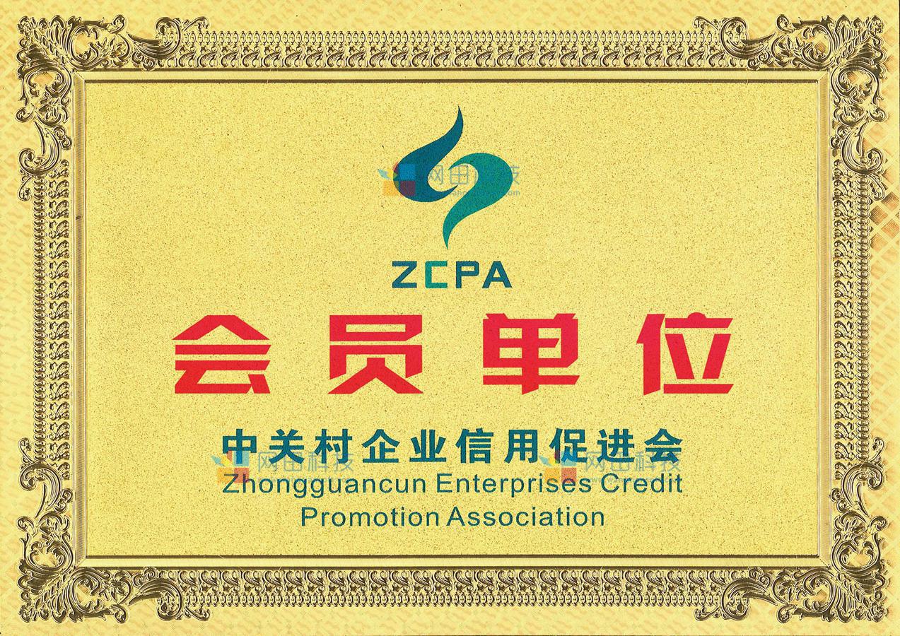 中關村企業信用促進會 會員單位