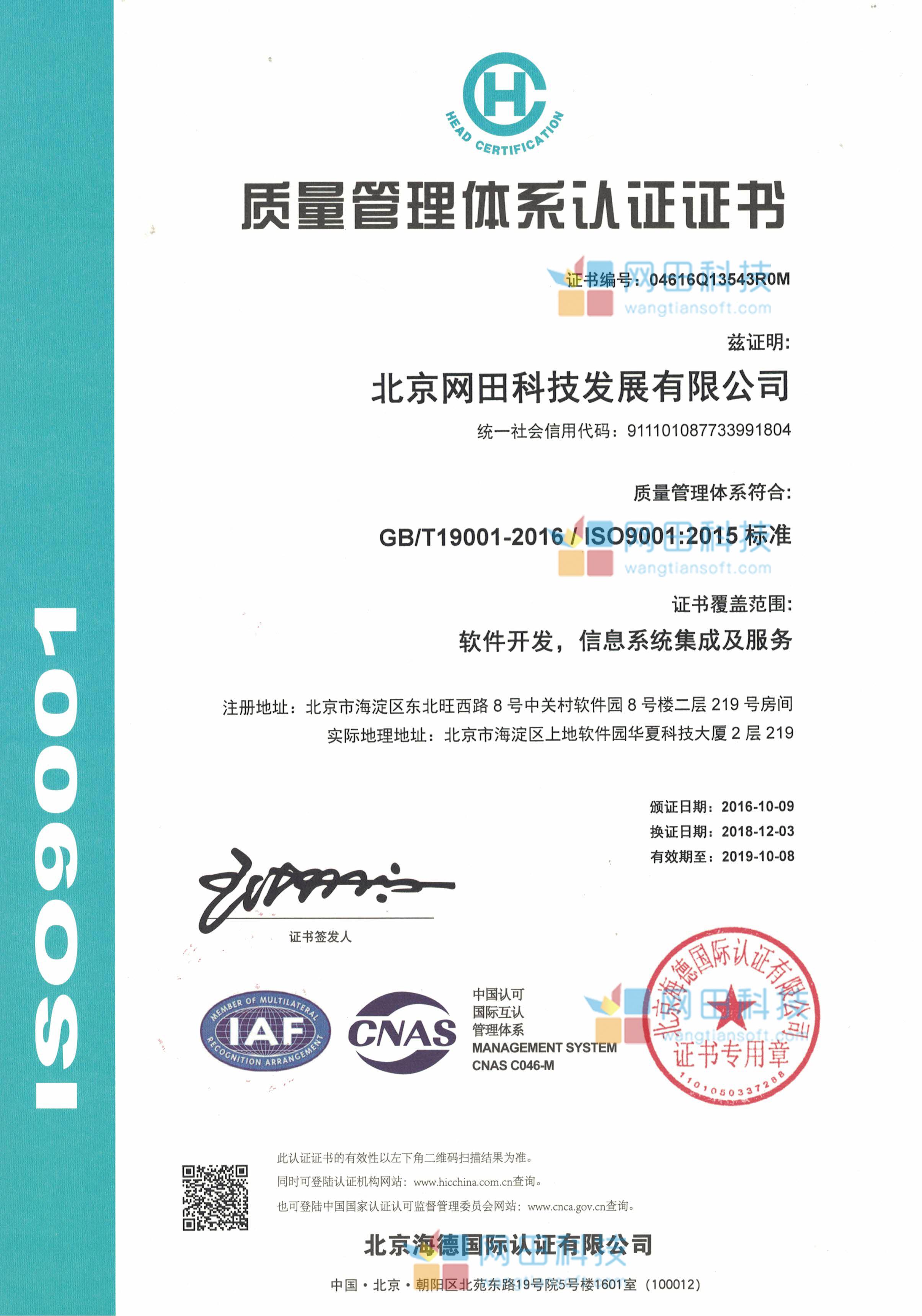國際質量管理體系ISO9001認證
