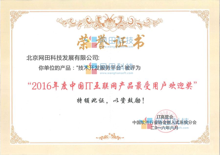 2016年度中國IT互聯網產品 最受用戶歡迎獎