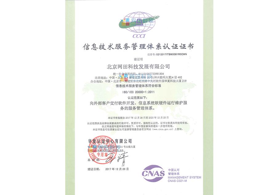 ISO27001信息安全管理體系認證證書